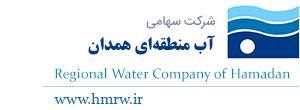 آب منطقه ای همدان